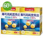 三多 (60粒)高純度魚油軟膠囊2盒組_85%高純度Omega-3高效能