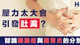 【了解病症】壓力太大會引發肚瀉?認識腸躁症與腸胃炎的分別