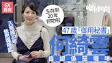 矚目配角 何綺雲嘆唔識TVB生存法則:做世界仔女先係正常態度