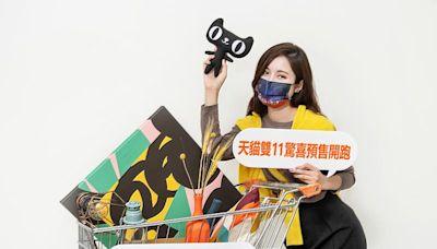 天貓雙11「驚喜預售期」正式啟動 20點開檔立刻加碼! 台灣限定版「瓜分遊戲」150萬台幣購物金週週翻倍送!