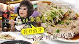 88歲黃夏蕙的「一日三餐」 至愛鹹魚蒸肉餅送飯 銅鑼灣茶記食羊架:我一隻假牙都冇 一日三餐   蘋果日報