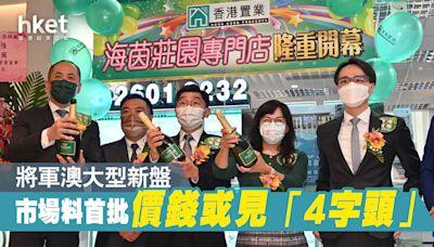 海茵莊園價單鐵定周五公布!入場開放式價錢或平過500萬 - 香港經濟日報 - 地產站 - 新盤消息 - 新盤新聞