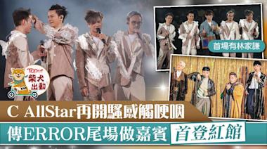 【C AllStar演唱會】傳ERROR四子做尾場嘉賓 首登紅館晒舞姿鬥CHOK - 香港經濟日報 - TOPick - 娛樂