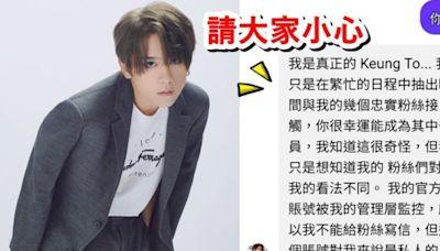姜濤遭冒認邀姜糖視像對話 警告「假姜濤」:不要這樣無聊