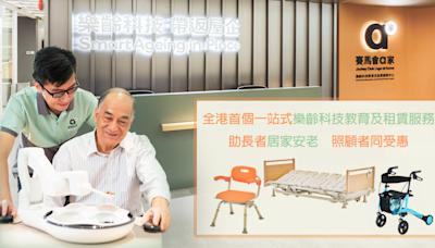 全港首個一站式樂齡科技教育及租賃服務 助長者居家安老 | 香港社會服務聯會 | 立場新聞