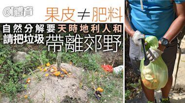 香港山藝協會投稿|澄清行山界常見謬誤 請把生果皮帶離郊野環境