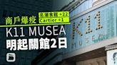 武漢肺炎︱商戶Cartier職員中招 K11 Musea關閉兩日 政府首向商場發強檢令 | 蘋果日報