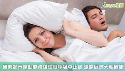 研究顯示運動能減緩睡眠呼吸中止症 還能促進大腦健康