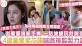 《寶寶大過天》岑麗香演緊張新手媽被網民批太過火 4歲童星梁芯語喊戲被監製力讚 | 熱話 | Sundaykiss 香港親子育兒資訊共享平台