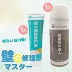 OZAWA 大澤-多功能牆面修補噴霧+珪藻土補牆修復膏組合 x1組