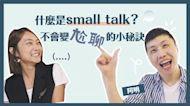 職場如何small talk? 避免尬聊的6個小秘訣