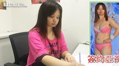 薛影儀落選亞姐簽約亞視 網民力撐做ATV吉祥物 | 娛圈事