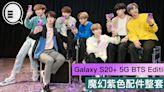 Galaxy S20+ 5G BTS Edition,魔幻紫色配件整套看