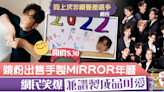 【MIRROR成員】鏡粉售手製「另類」MIRROR年曆 簡陋製作網民哭笑不得:都好有心機喎 - 香港經濟日報 - TOPick - 娛樂