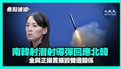 【焦點速遞】南韓射潛射導彈回應北韓 金與正揚言摧毀雙邊關係