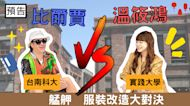 【小紅不衣YOUNG】時尚CEO溫筱鴻與影像大師比爾賈一起玩艋舺 |EP.6