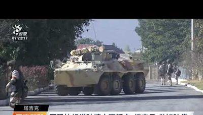 俄羅斯在近阿富汗邊境 進行反恐軍演