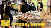 香港的「不可能食品」粟米肉磚飯
