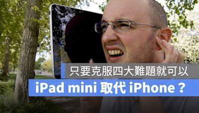 網友好奇 iPad mini 可以取代 iPhone 手機嗎? 4 大困難需要克服 - 蘋果仁 - 果仁 iPhone/iOS/好物推薦科技媒體