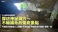 【Y小編帶你吃喝玩樂】探訪神祕洞穴~不輸國外的驚奇景點