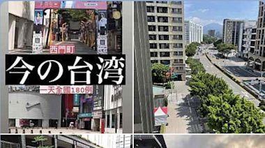 日媒搶報「台灣奇蹟」真相曝! 自動空城超震撼:都是網友發的文
