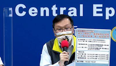 台北預約BNT疫苗爆滿 指揮中心:會再新增5個點、再增45280個名額