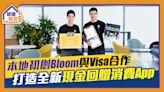本地初創Bloom與Visa合作 打造全新現金回贈消費App - 晴報 - 健康財富 - 穩賺・消費