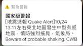 宜蘭下午連3震最大規模6.5!氣象局:該區30多年來最大震 3天內恐有規模4以上餘震