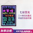 LED熒光板廣告板閃光手寫牌彩色小黑板亮字發光版懸掛式店鋪商用 科炫數位