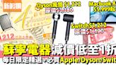蘇寧電器大減價 全場1折起!必買 Apple MacBook/Dyson/Switch!每日精選優惠 最平$1.2|購物優惠情報 | 購物優惠 | 新假期