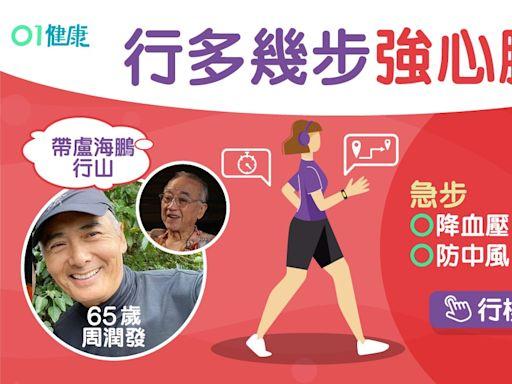 盧海鵬患糖尿病跟發哥行山重拾腳骨力 步行降血壓9好處行幾耐好?