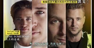 凱戈新專輯《電音盛世 Golden Hour》正式發行!