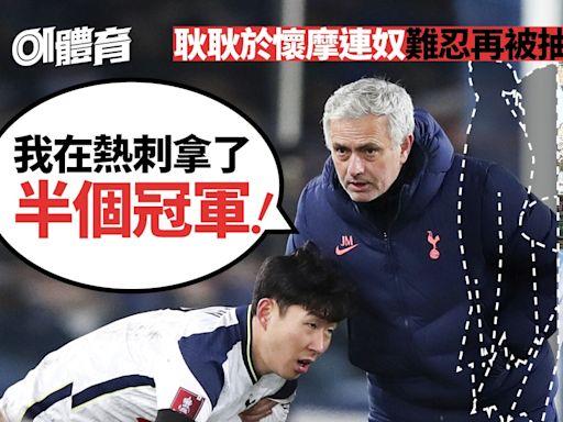 【足球熱話】摩連奴發表「半個冠軍」偉論 因一件事葡萄蘇斯克查