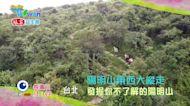 《GoGo Taiwan》跟著Windy挑戰陽明山十座高峰 住景觀湯屋享受美食及泡湯樂趣!