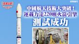 中國航天技術大突破!運載力達220噸火箭引擎測試成功 將用於載人登月任務 發展神速!