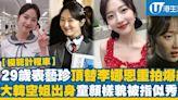 【模範計程車】29歲表藝珍臨危頂替李娜恩重拍 空姐出身憑童顏外貌長腿爆紅