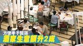 【重陽節商機】市民堅持重陽掃墓 多數家庭客拜祭後仍到酒家用膳 - 香港經濟日報 - 即時新聞頻道 - 商業