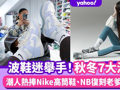 波鞋推介2021|秋冬波鞋潮流Top7!白波鞋以外潮人熱捧Nike Dunk高筒鞋、New Balance復刻老爹鞋