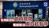 【武漢肺炎】全港場外投注處即時暫停服務 馬會:防範社區爆發