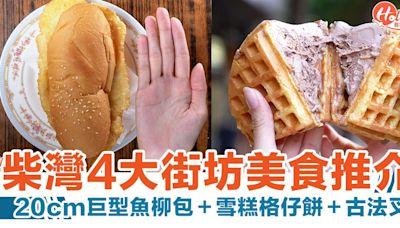 柴灣美食|4大街坊美食推介!20cm巨型魚柳包+雪糕格仔餅+古法叉燒 | HolidaySmart 假期日常