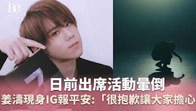 姜濤現身IG報平安 感謝每一位關心自己的人:「你們都是我生命中的貴人」