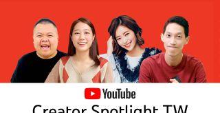 2020 Creator Spotlight TW #跟我一起感謝 JR Lee Radio 聖嫂Dodo 韓勾ㄟ金針菇 찐쩐꾸 大蛇丸