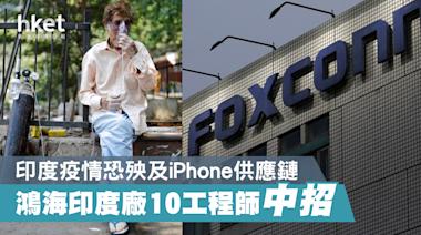 【印度疫情】殃及台資iPhone供應鏈 鴻海印度廠員工中招 - 香港經濟日報 - 中國頻道 - 經濟脈搏