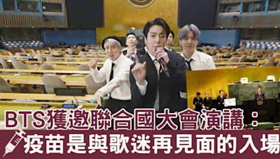 BTS獲邀聯合國大會演講:疫苗是與歌迷再見面的入場券