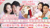 陸浩明與女友相愛8年天天熱戀期 5大寵女友行為:資助女友出國考藍帶、豪送名牌手袋...|SundayMore