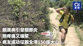 專訪|銀屑病40歲患者變跑山男 關節痛無阻拼勁 1年征服150座山