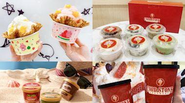 酷聖石 7 月冰淇淋優惠懶人包!7-11 限定酷樂杯第 2 件 5 折、歡樂桶買一送一、歡樂禮盒 6 折--上報