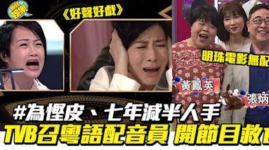 為慳皮七年減半人手!TVB召粵語配音員開節目《好聲好戲》救亡 | 流行娛樂 | 新Monday