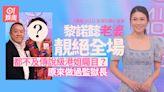 港姐2021︱黎諾懿老婆靚絕記招好矚目? 獄長級傳奇師姐先最搶鏡