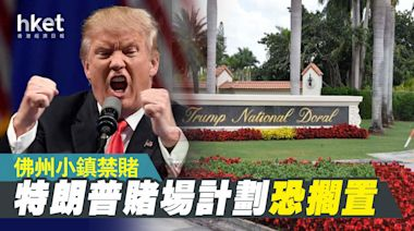 佛州小鎮禁賭 特朗普賭場計劃恐擱置 - 香港經濟日報 - 即時新聞頻道 - 國際形勢 - 環球社會熱點